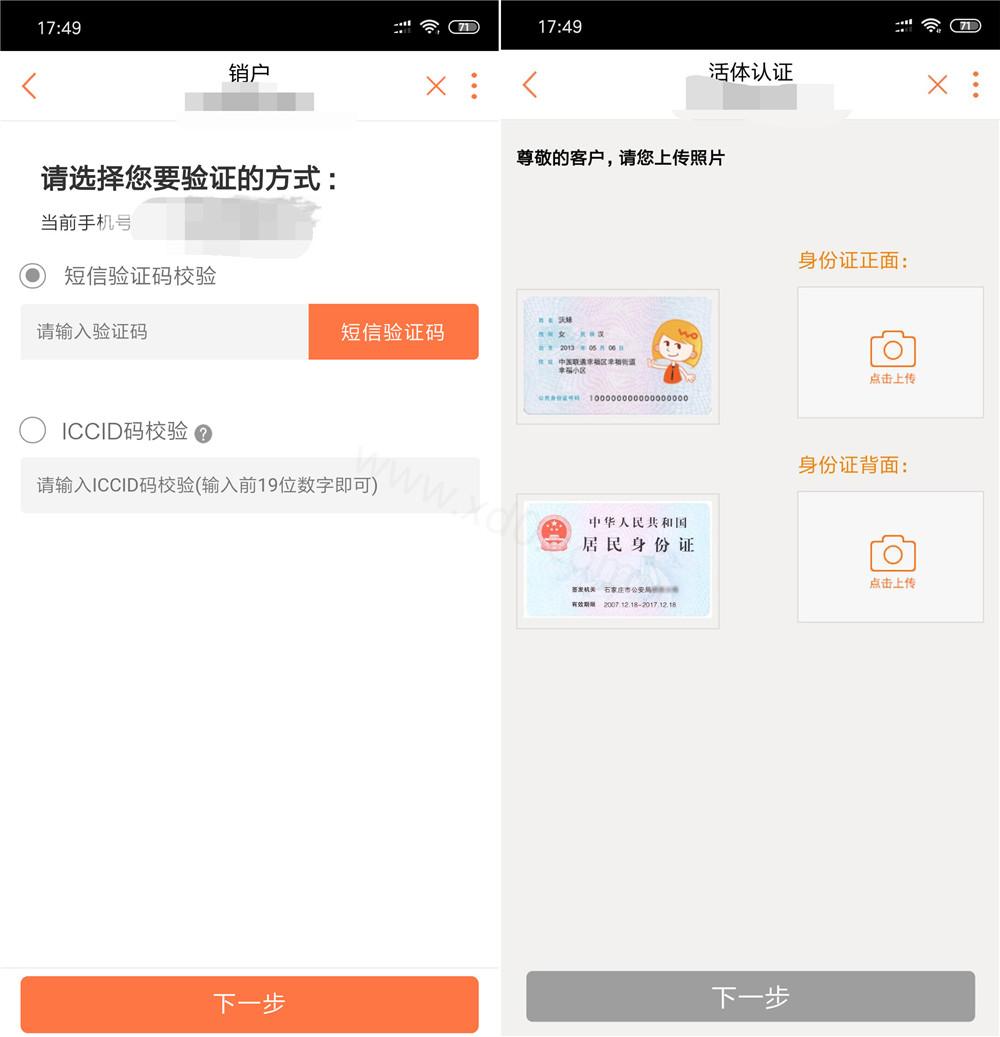联通app线上销户内测入口分享