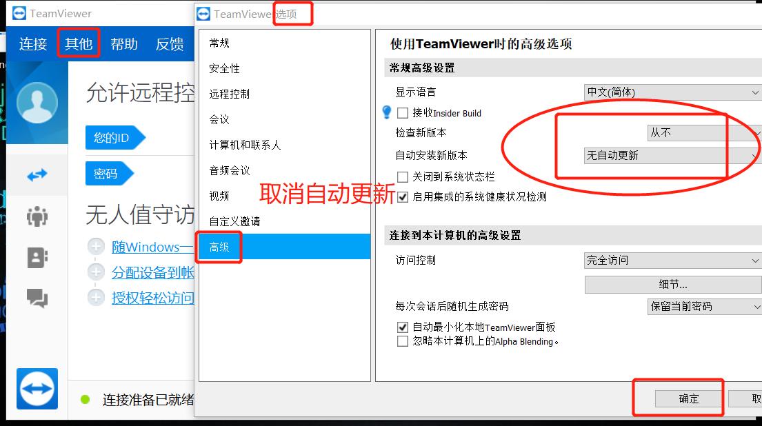Teamviewer 已注册破解版