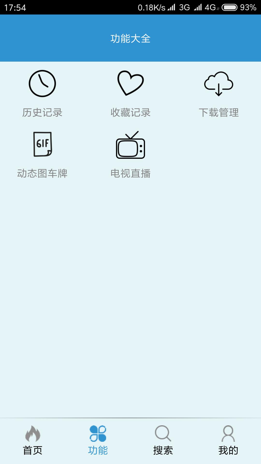 安卓UU影视1.0 VIP破解版