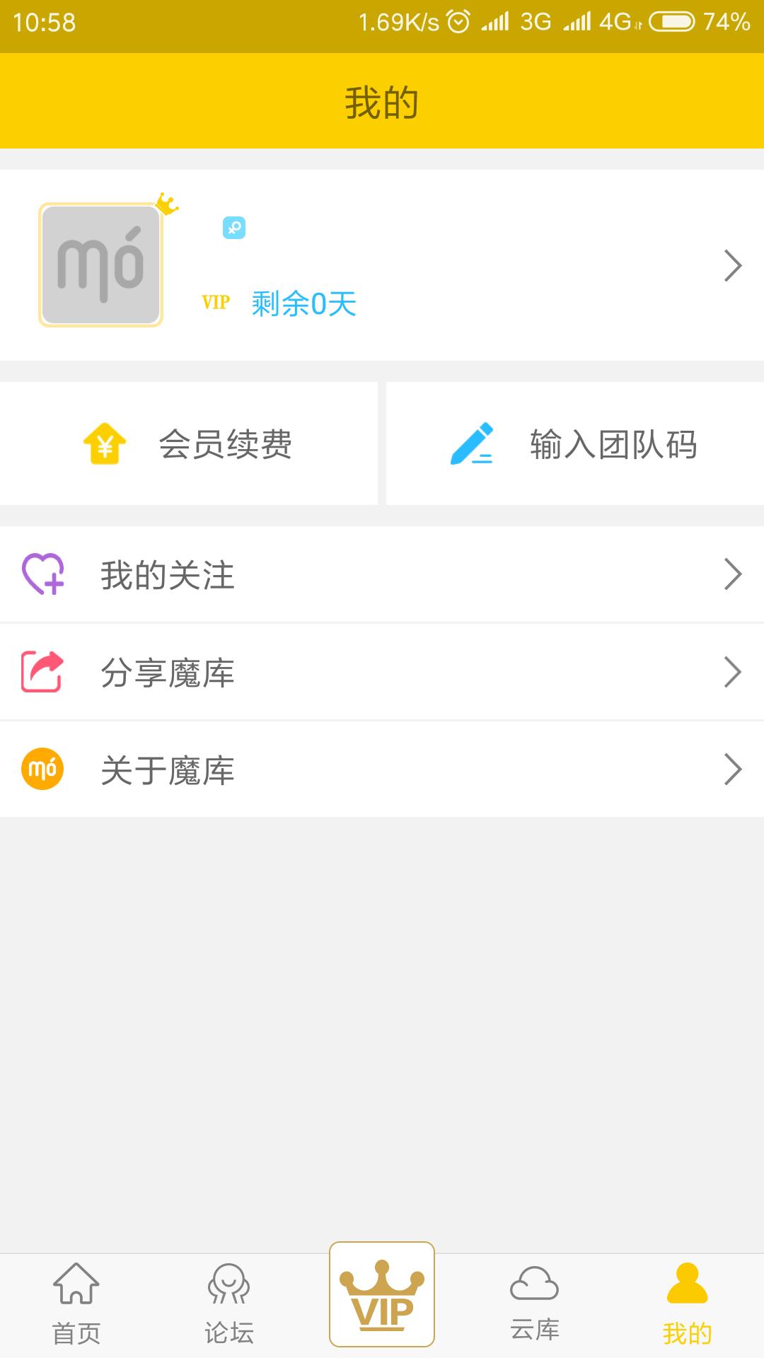 安卓微商魔库v4.2.2破解版
