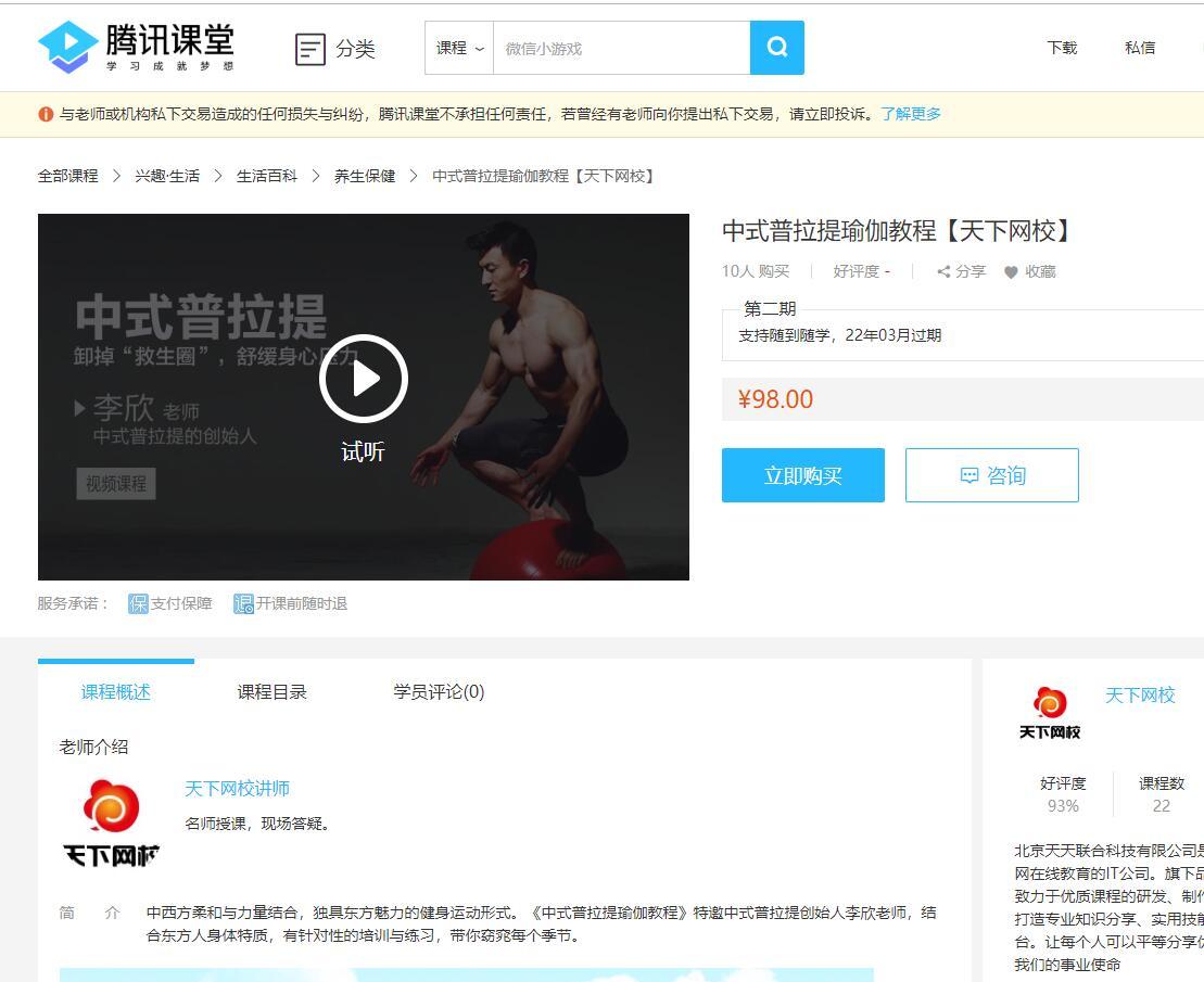 中式普拉提瑜伽学习视频教程