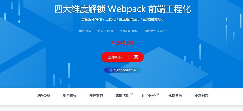 四大维度解锁 Webpack 前端工程化