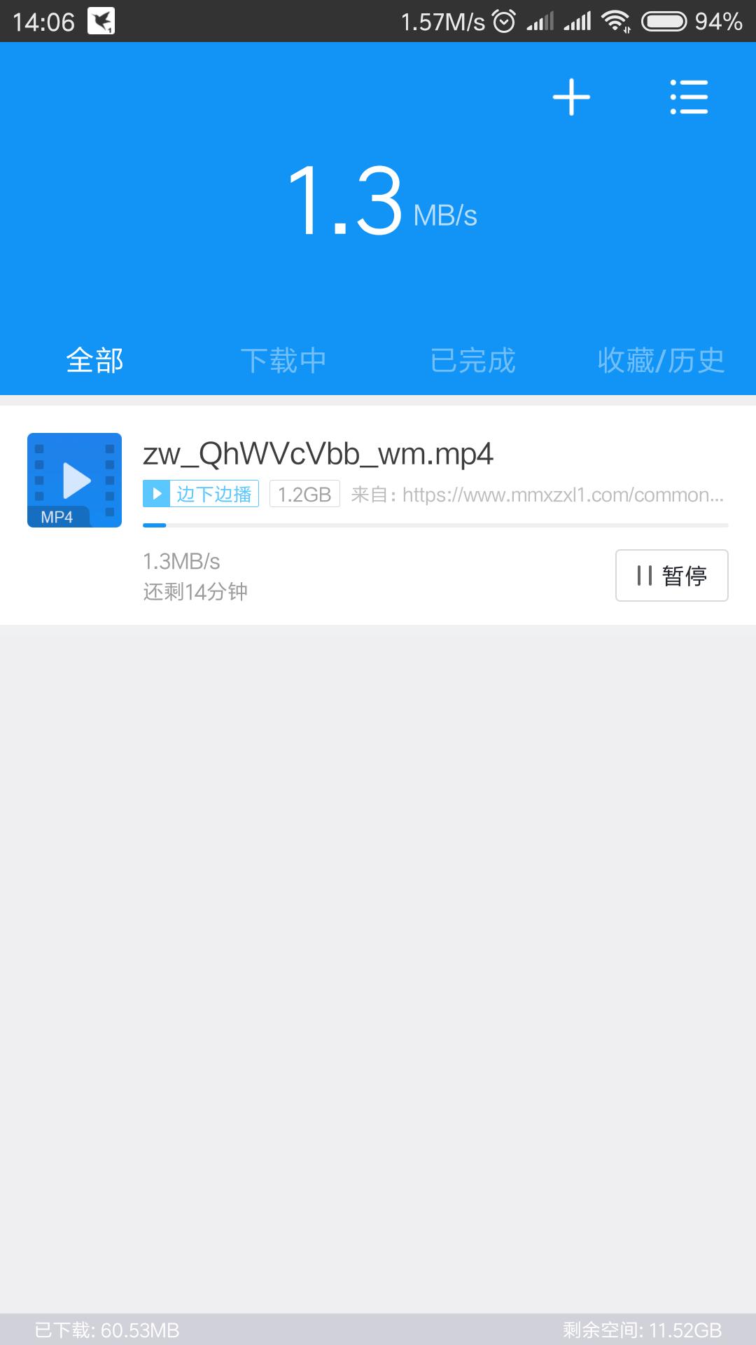 安卓迅雷 v5.46.2不限速版