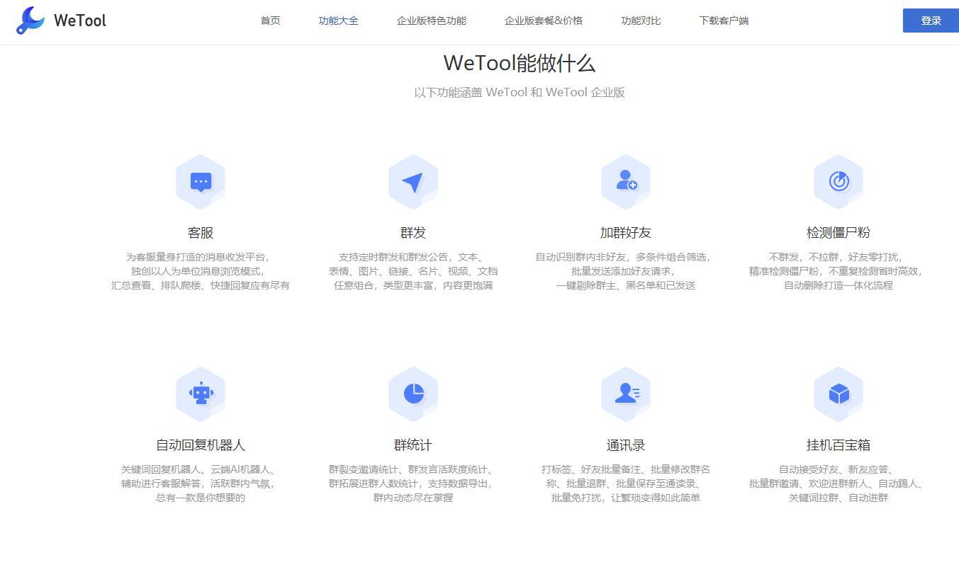 weTool,专业的微信粉丝&社群管理工具