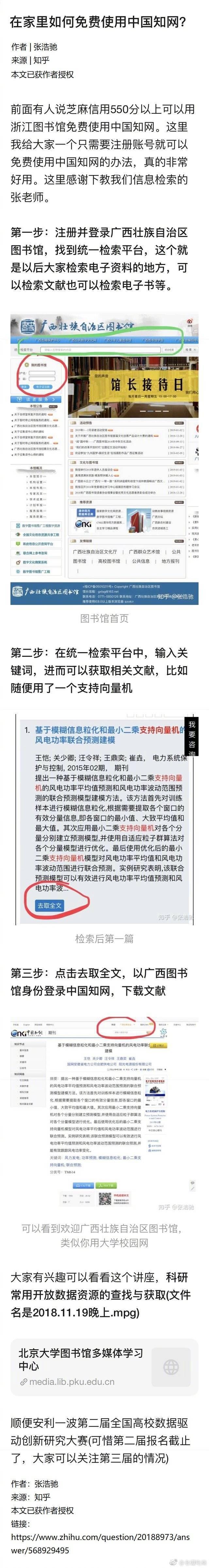 浙江图书馆支付宝建卡,免费下载万方、维普、知网等期刊文献