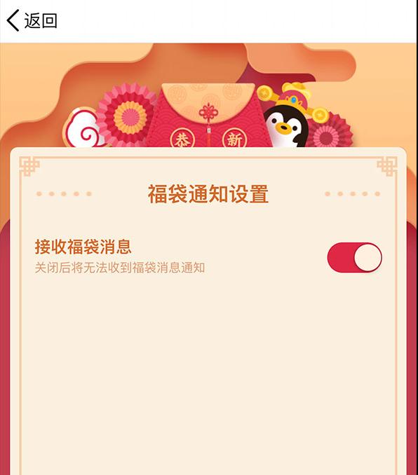 QQ福袋关闭入口需要的可以关闭
