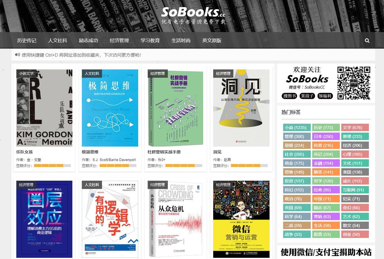 优质电子书资源免费下载网站