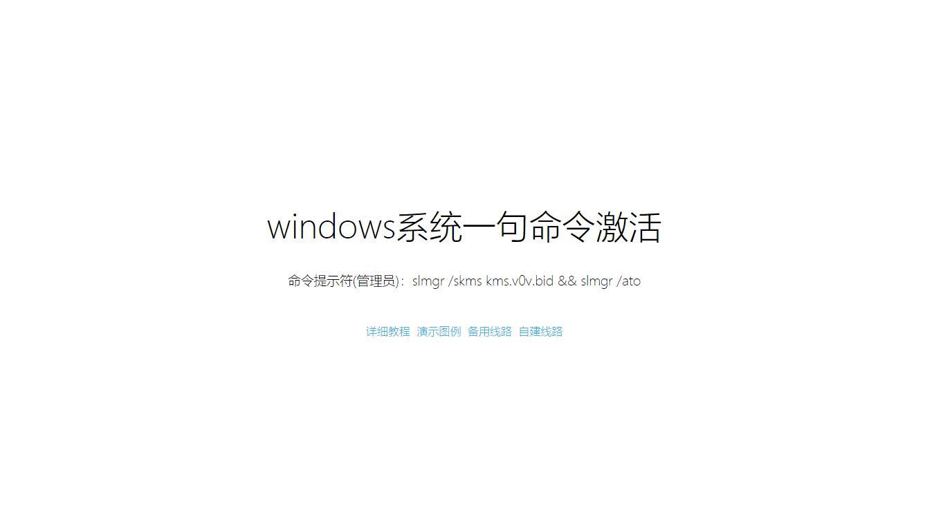 Windows+Office全系列永久激活