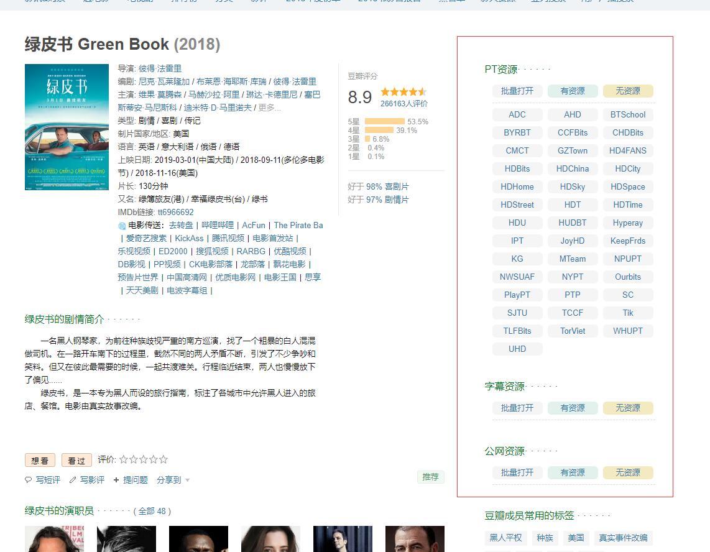 找电影很方便的油猴脚本,豆瓣电影助手|douban movie helper 顺便再介绍一下油猴脚本的安装方法