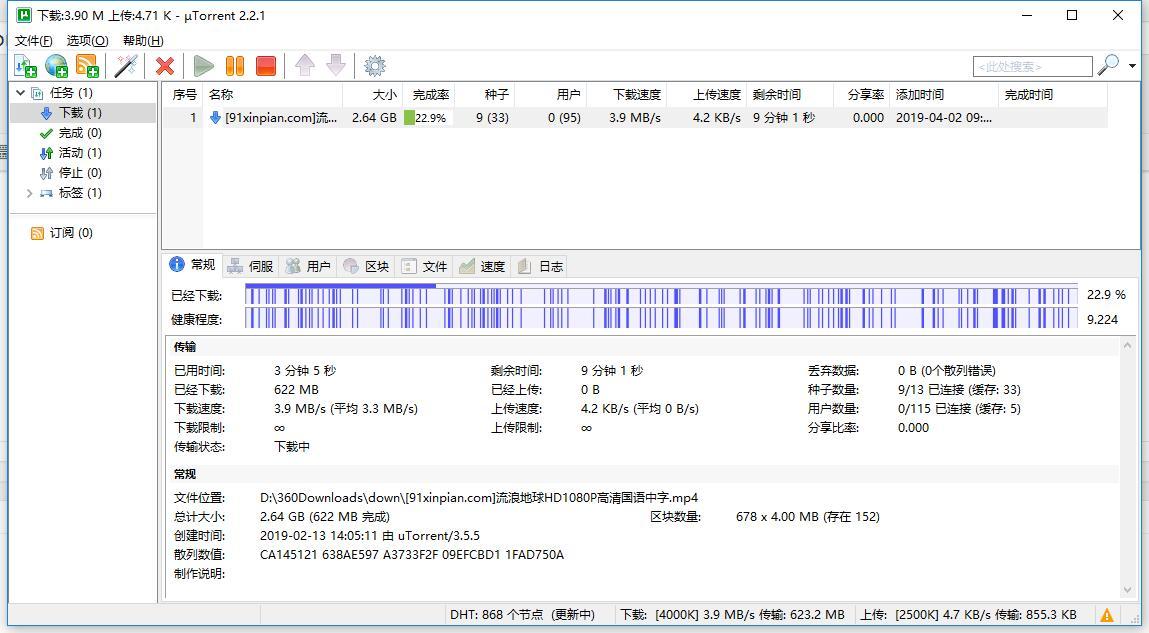 仅1兆大小的BT下载神器只为下载而生 优化版uTorrent(强烈推荐)
