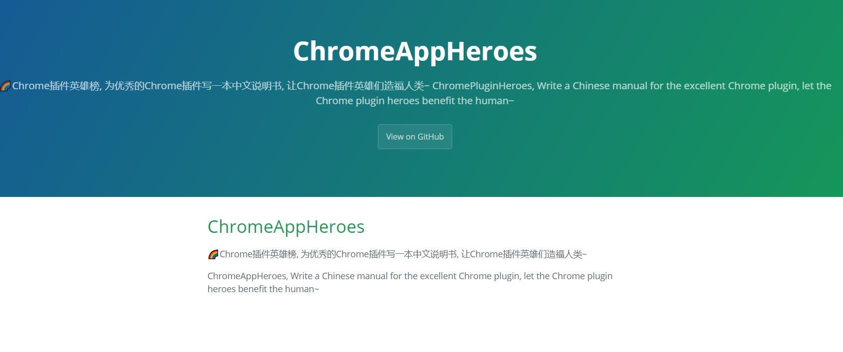 「Chrome拓展英雄榜」优秀拓展、插件推荐页